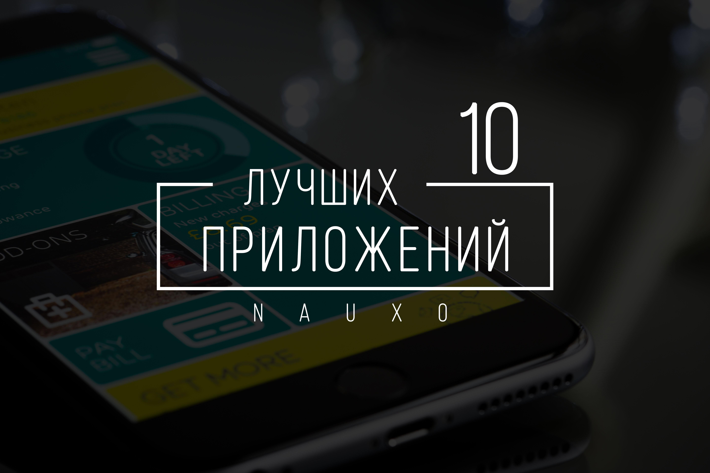 10 лучших мобильных приложений необходимых в путешествии
