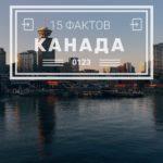 15 фактов о Канаде