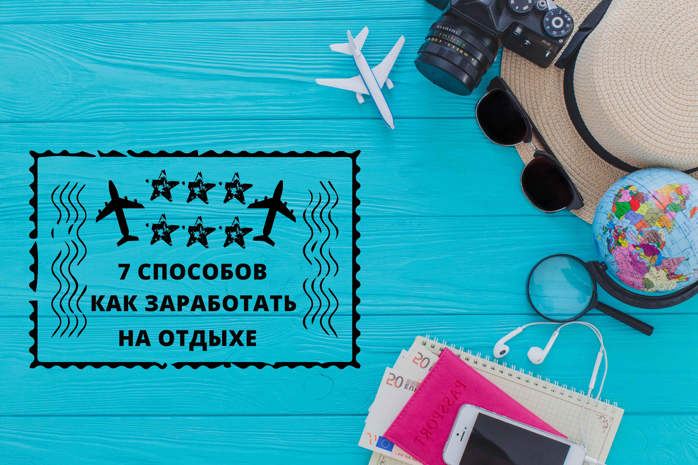 7 способов заработать в отпуске
