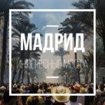 Достопримечательности Мадрида: 12 бесплатных мест