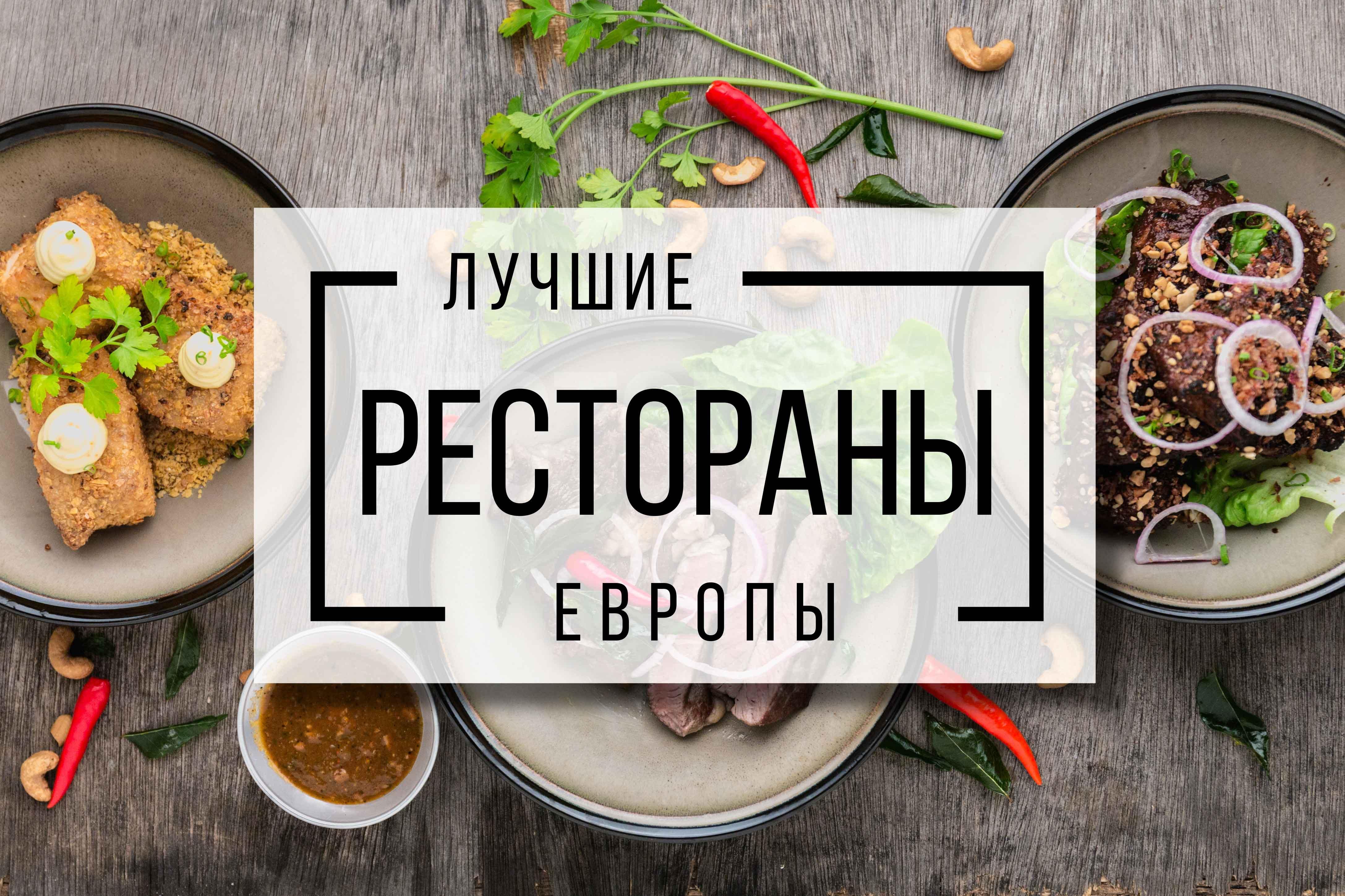 Европейская кухня: какие рестораны посетить в Европе
