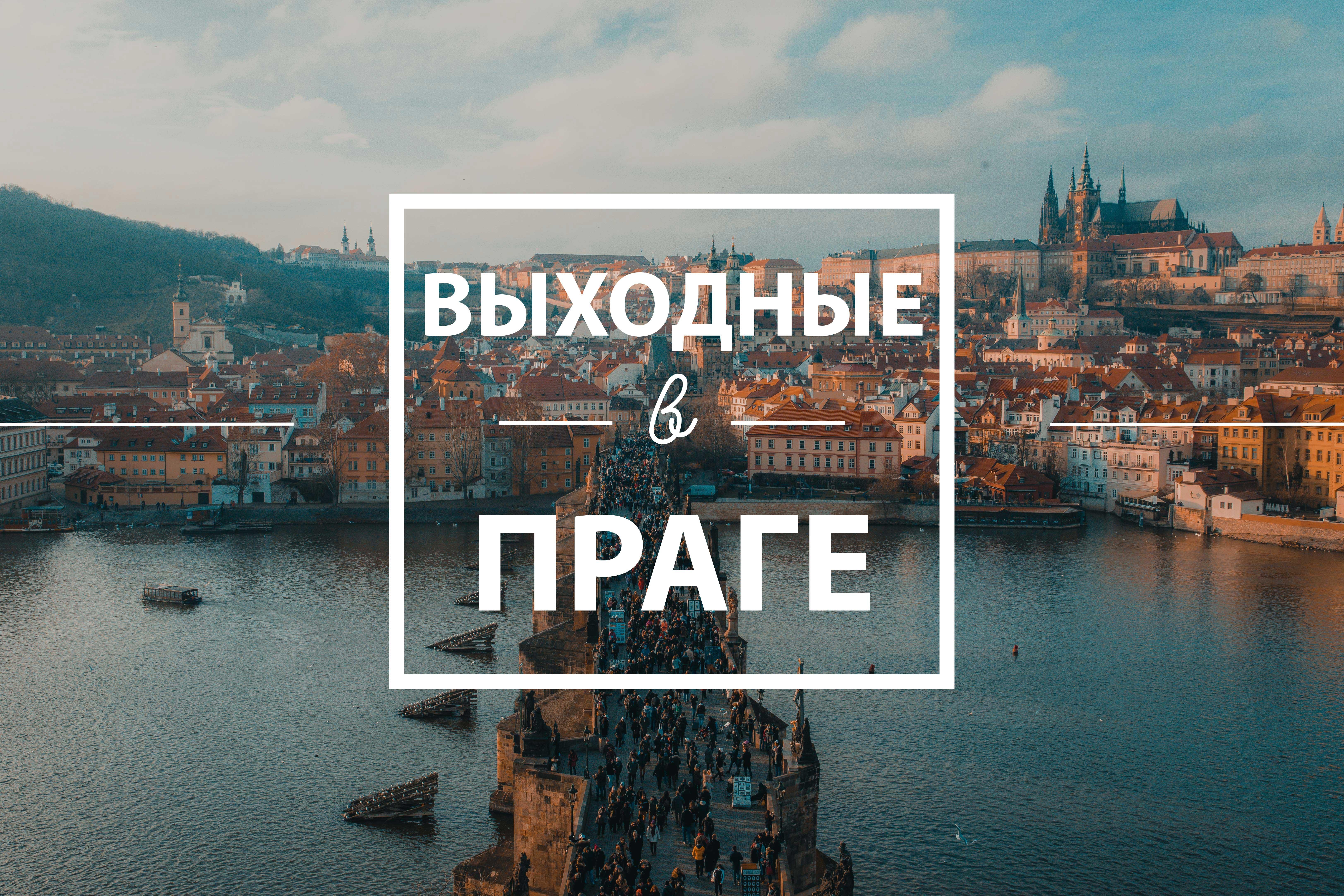 Выходные в Праге: куда поехать на майские праздники