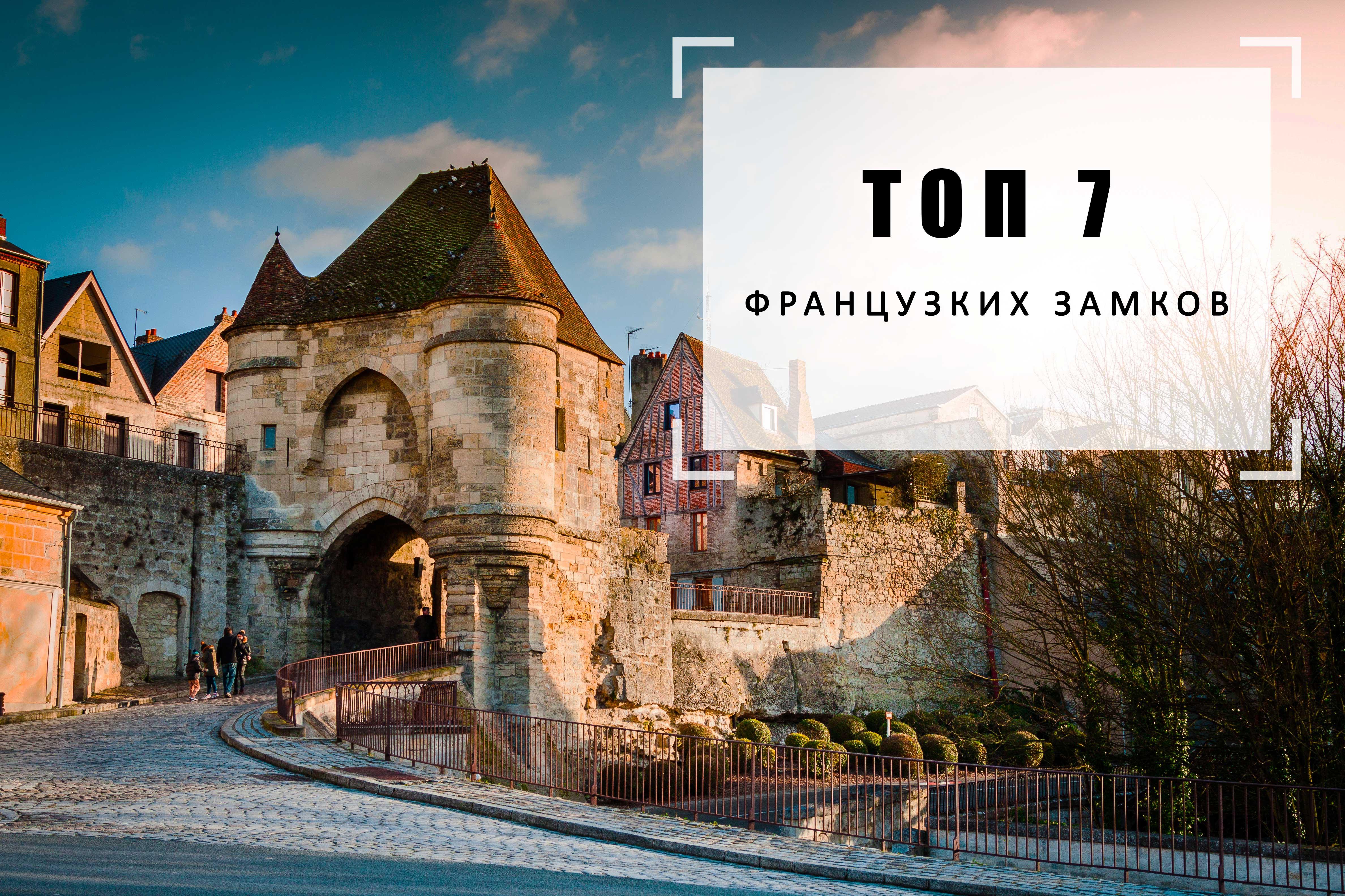 Замки Франции: Подборка 7 лучших замков