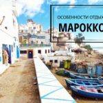10 Причин влюбиться в Марокко
