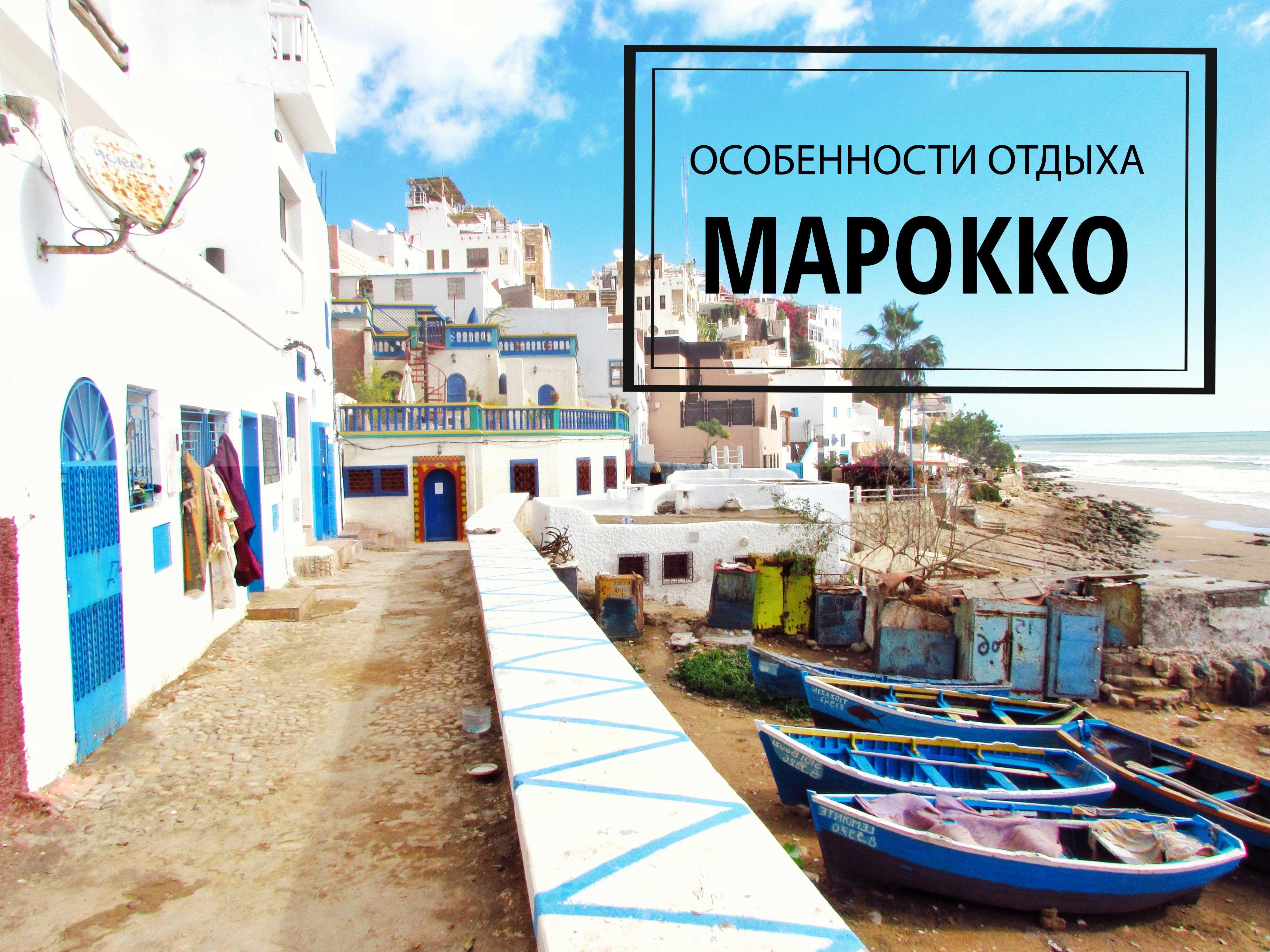 Отдых в Марокко: 10 причин влюбиться в Марокко