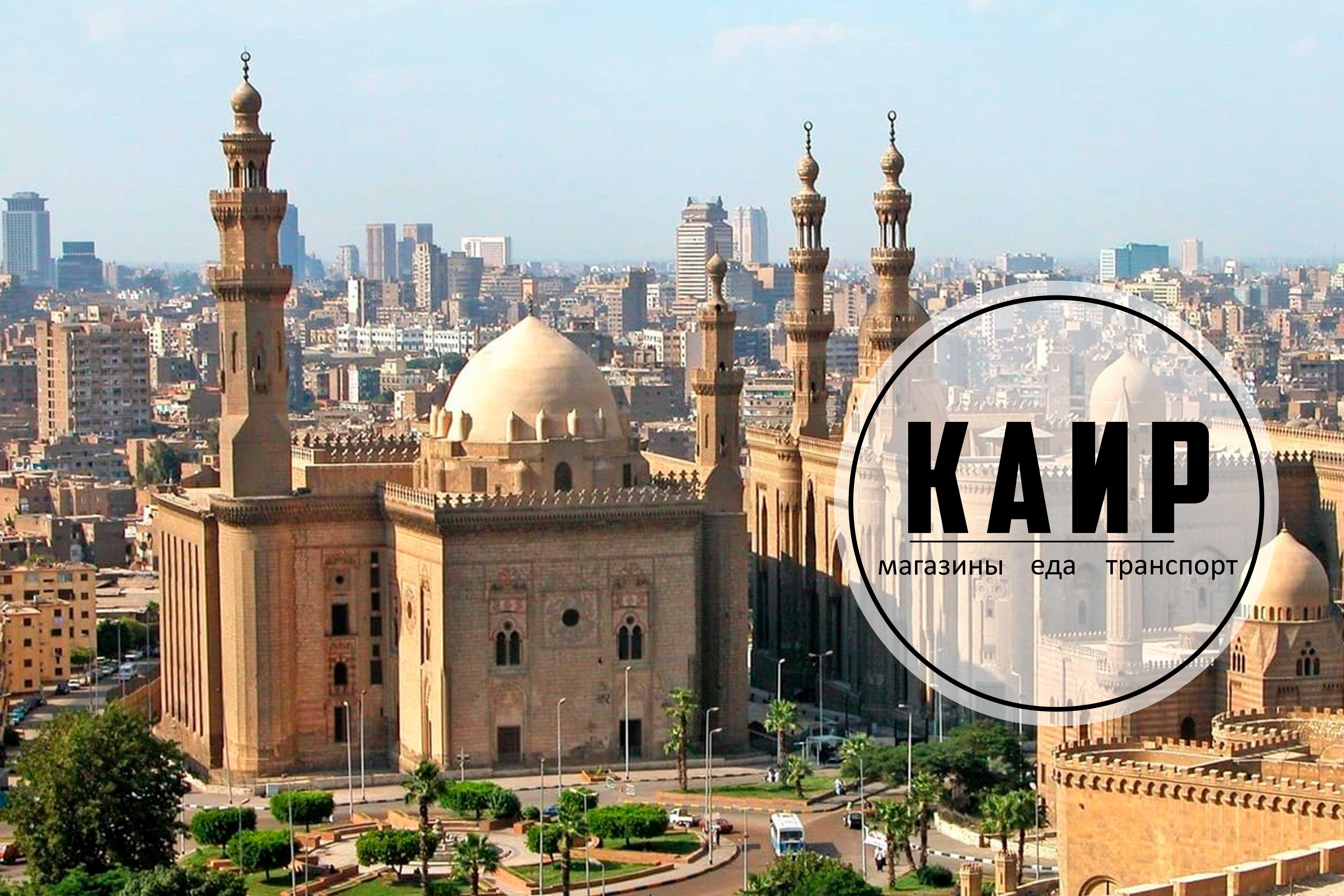 Отдых в Египте: что нужно знать об отдыхе в Каире