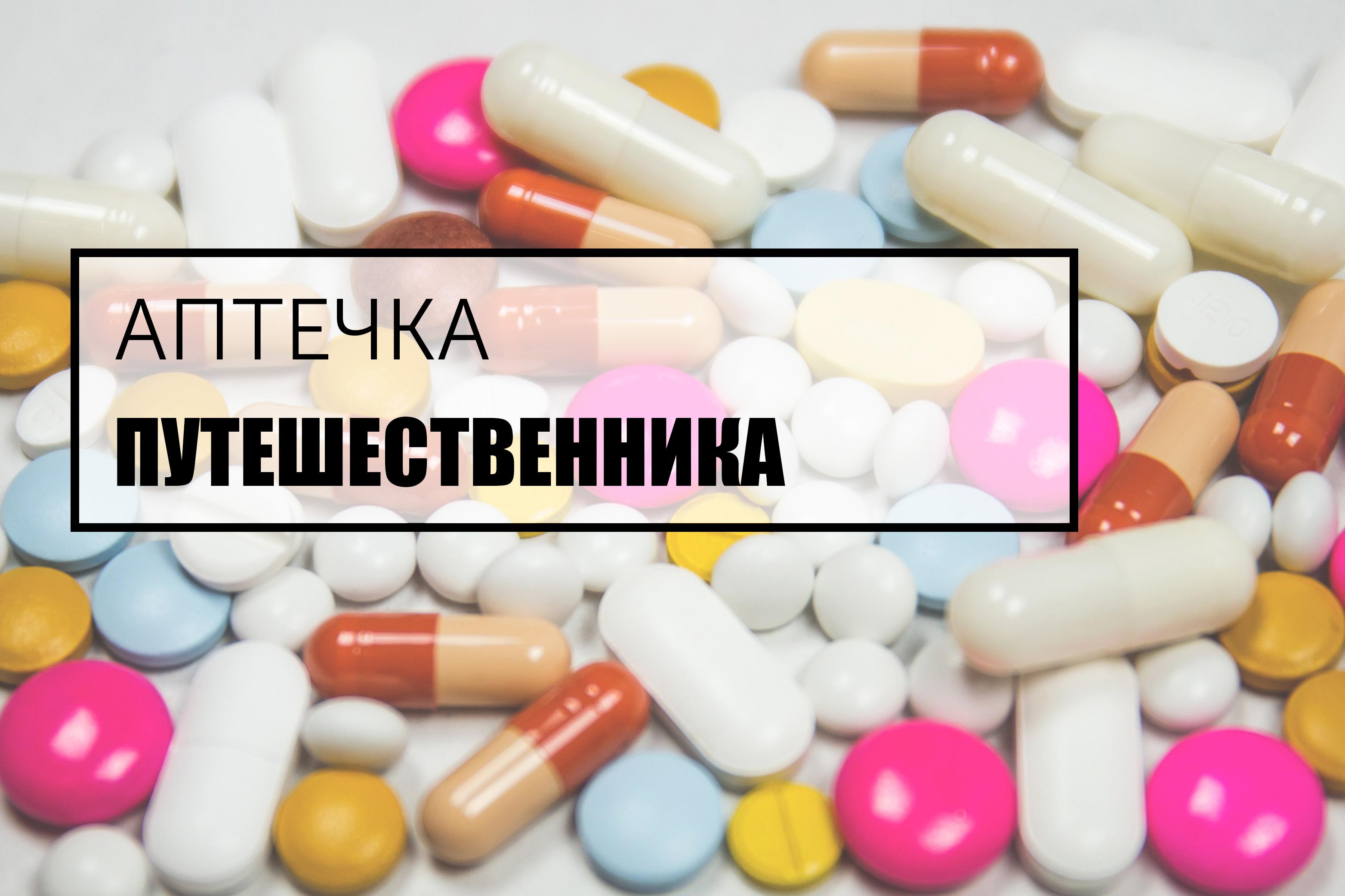 Аптечка туриста – список лекарств в дорогу