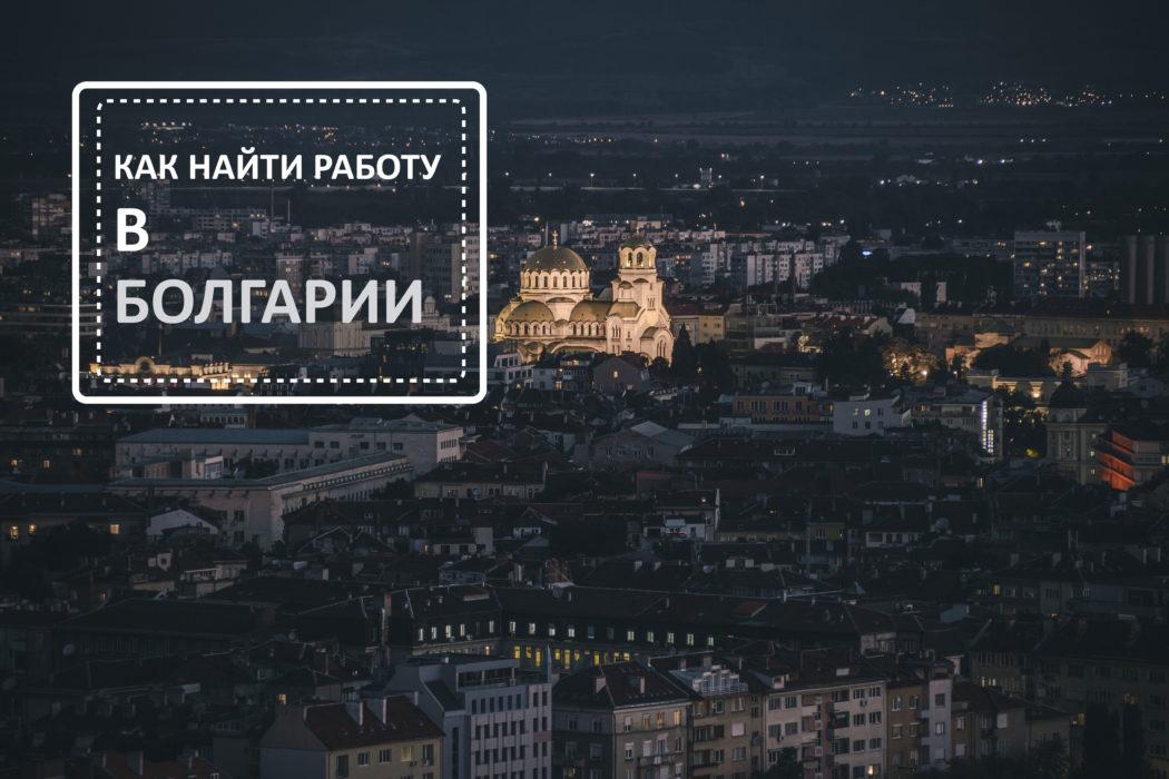 Как найти работу в Болгарии для граждан ЕС и дргуих стран