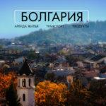 Болгария аренда жилья транспорт продукты