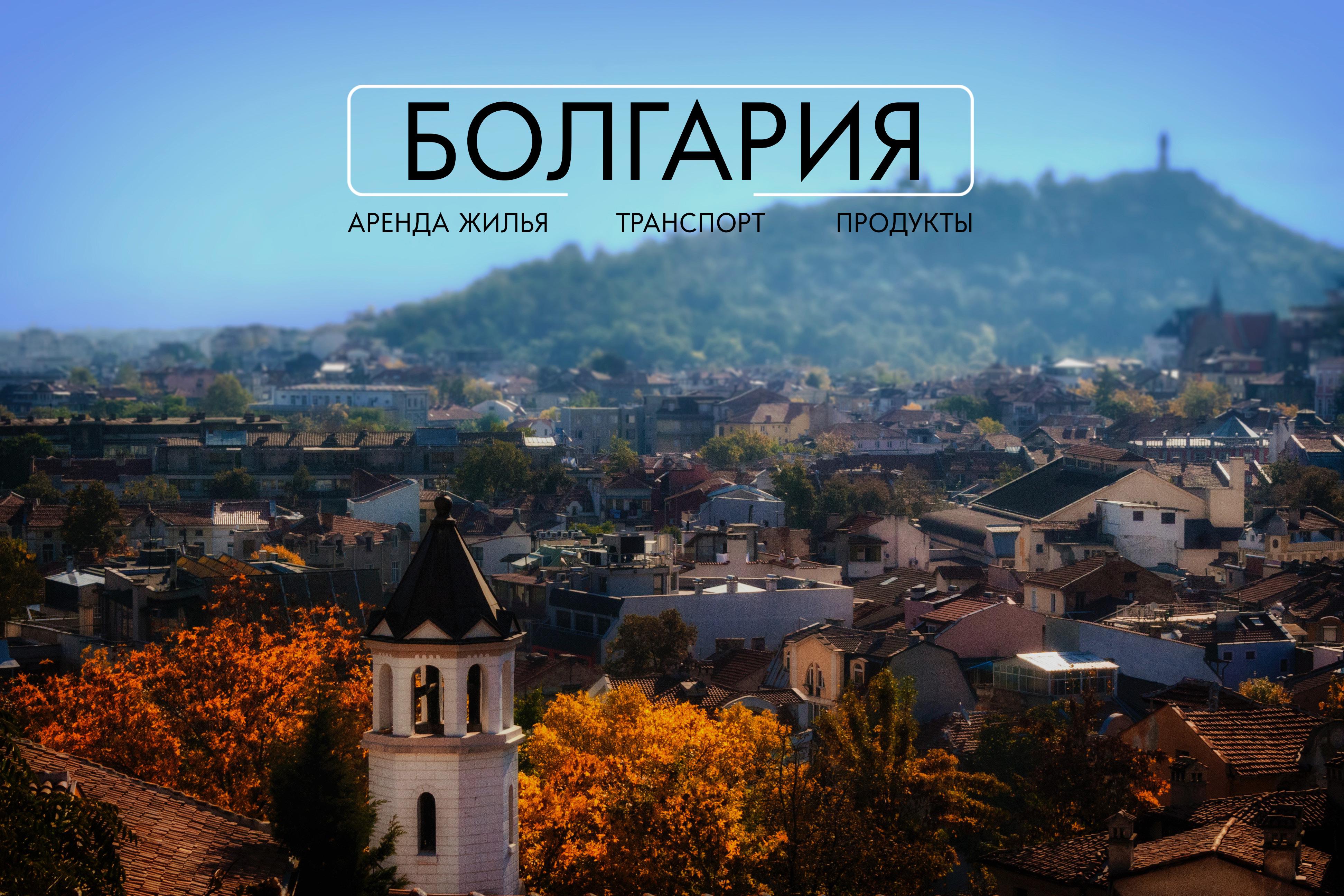 Стоимость проживания в Болгарии – аренда жилья, транспорт, продукты