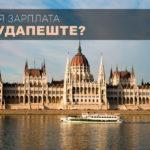 Средняя и минимальная зарплата в Будапеште Венгрия