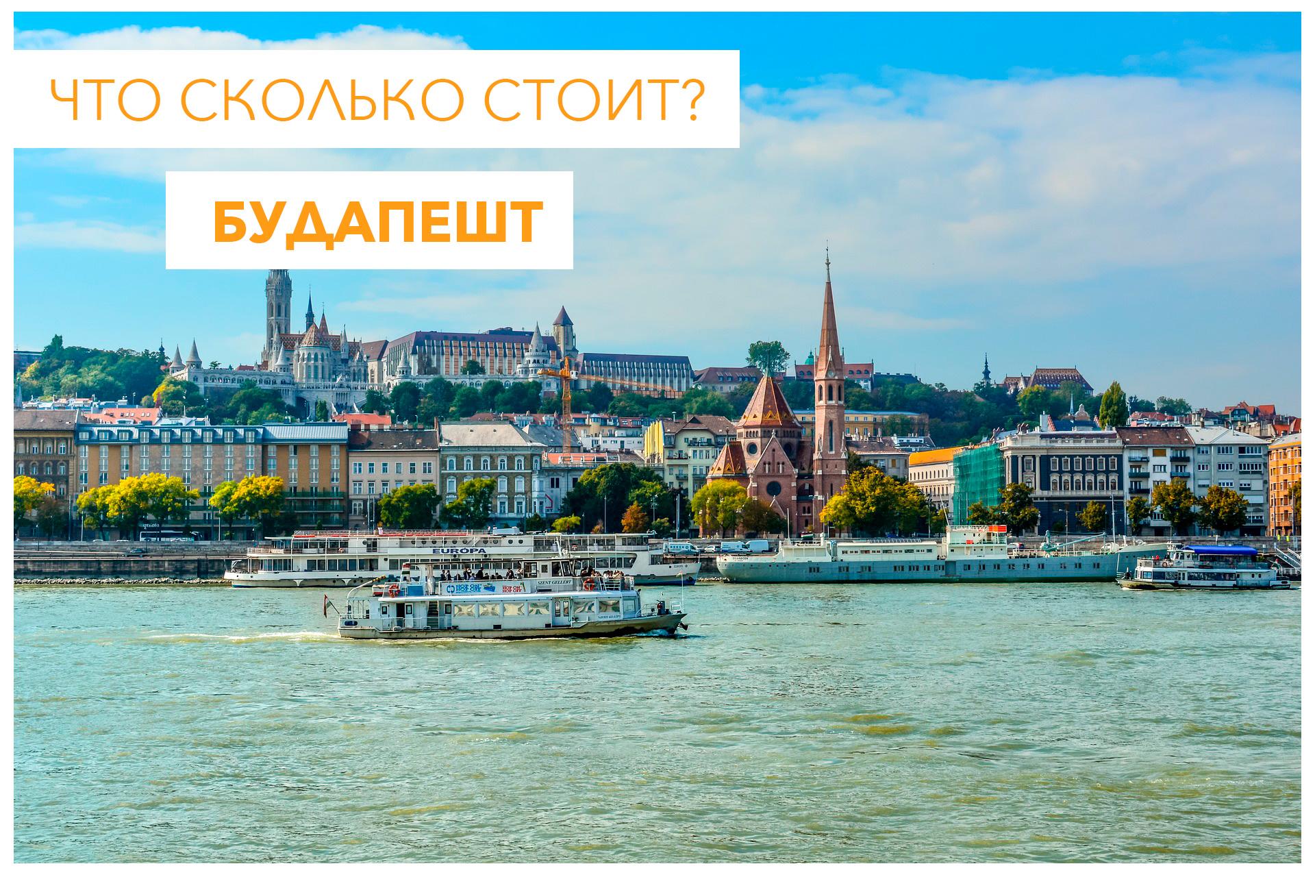 Цены в Будапеште, Венгрия - на аренду жилья, продукты, транспорт