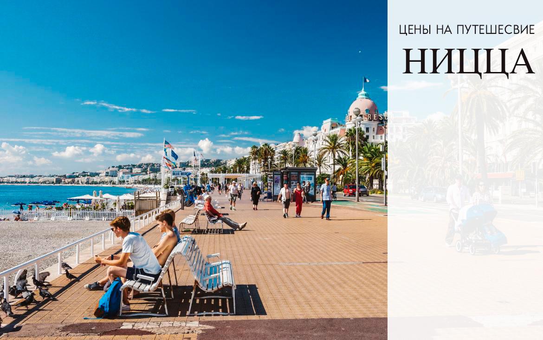 Цены на отдых в Ницце – на еду, аренду жилья и транспорт