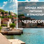 Цены в Черногории на жизнь - аренда жилья питание и транспорт