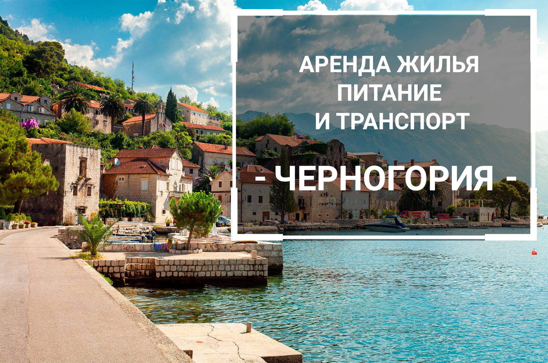 Стоимость жизни в Черногории – аренда жилья, питание и транспорт