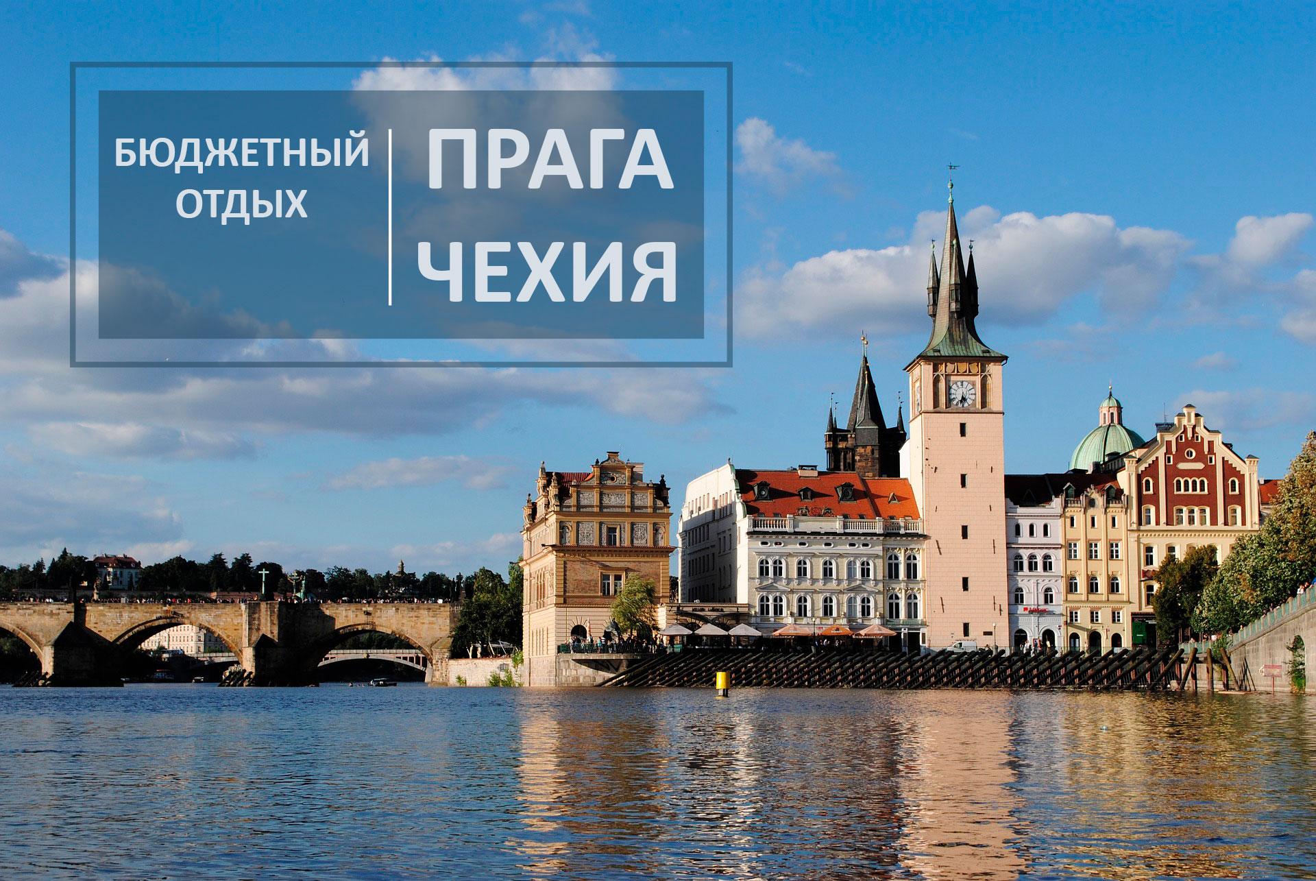 Бюджетный отдых в Праге, Чехия – что посмотреть туристу