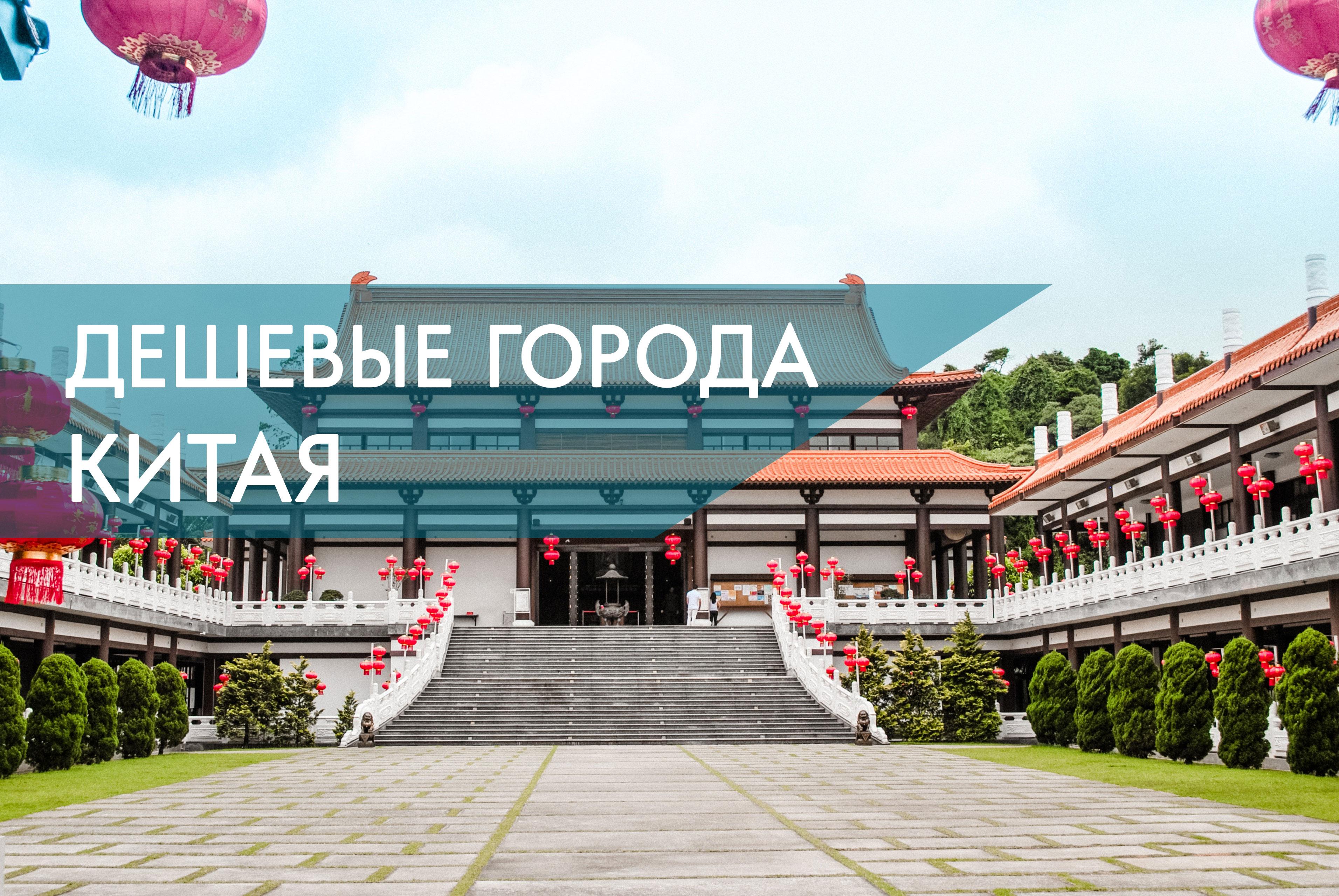 Самостоятельные путешествия: самые дешевые города Китая в 2018 году