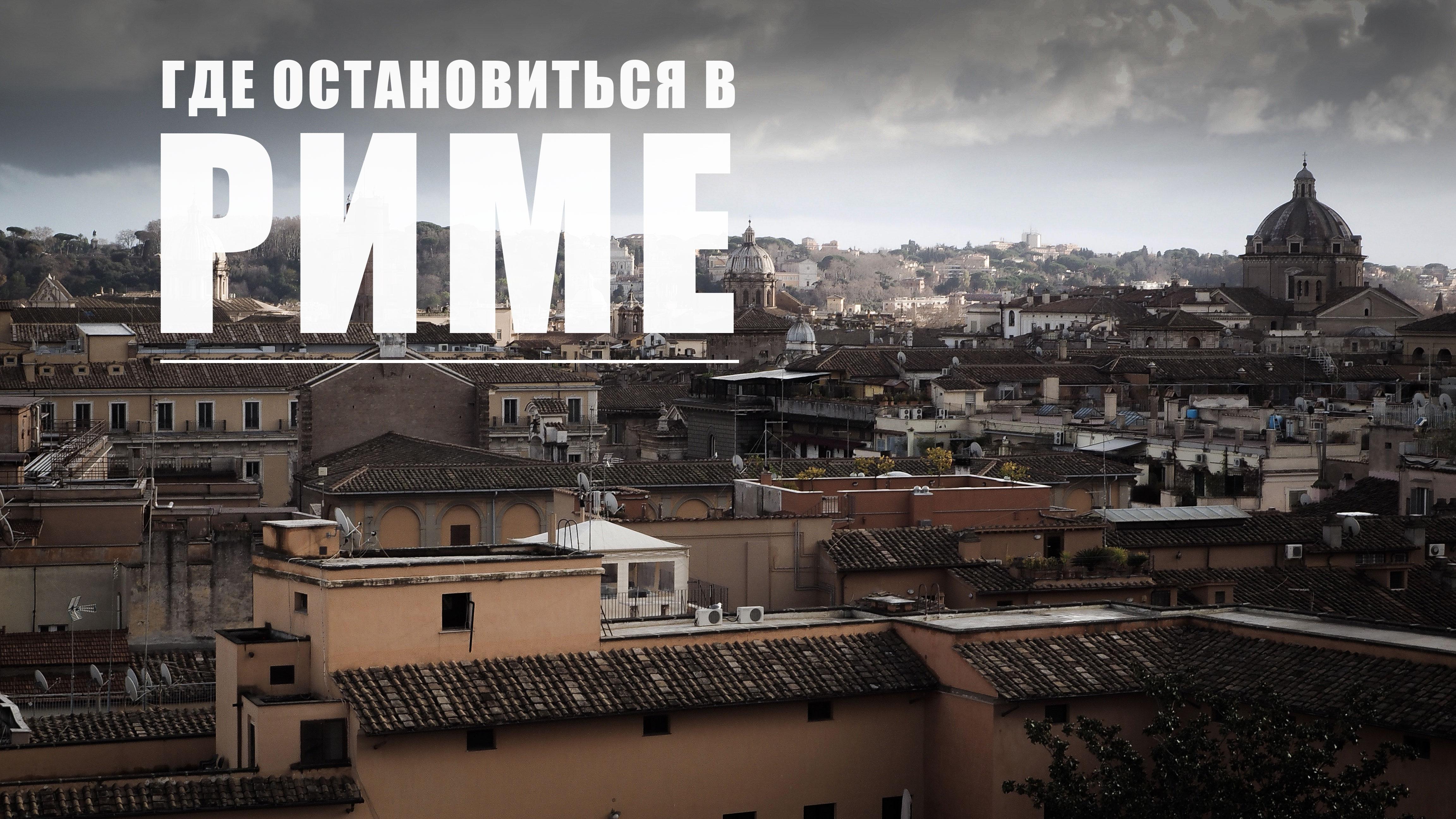 Самостоятельные путешествия: где остановиться в Риме, Италия