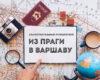 Самостоятельные путешествия из Праги в Варшаву