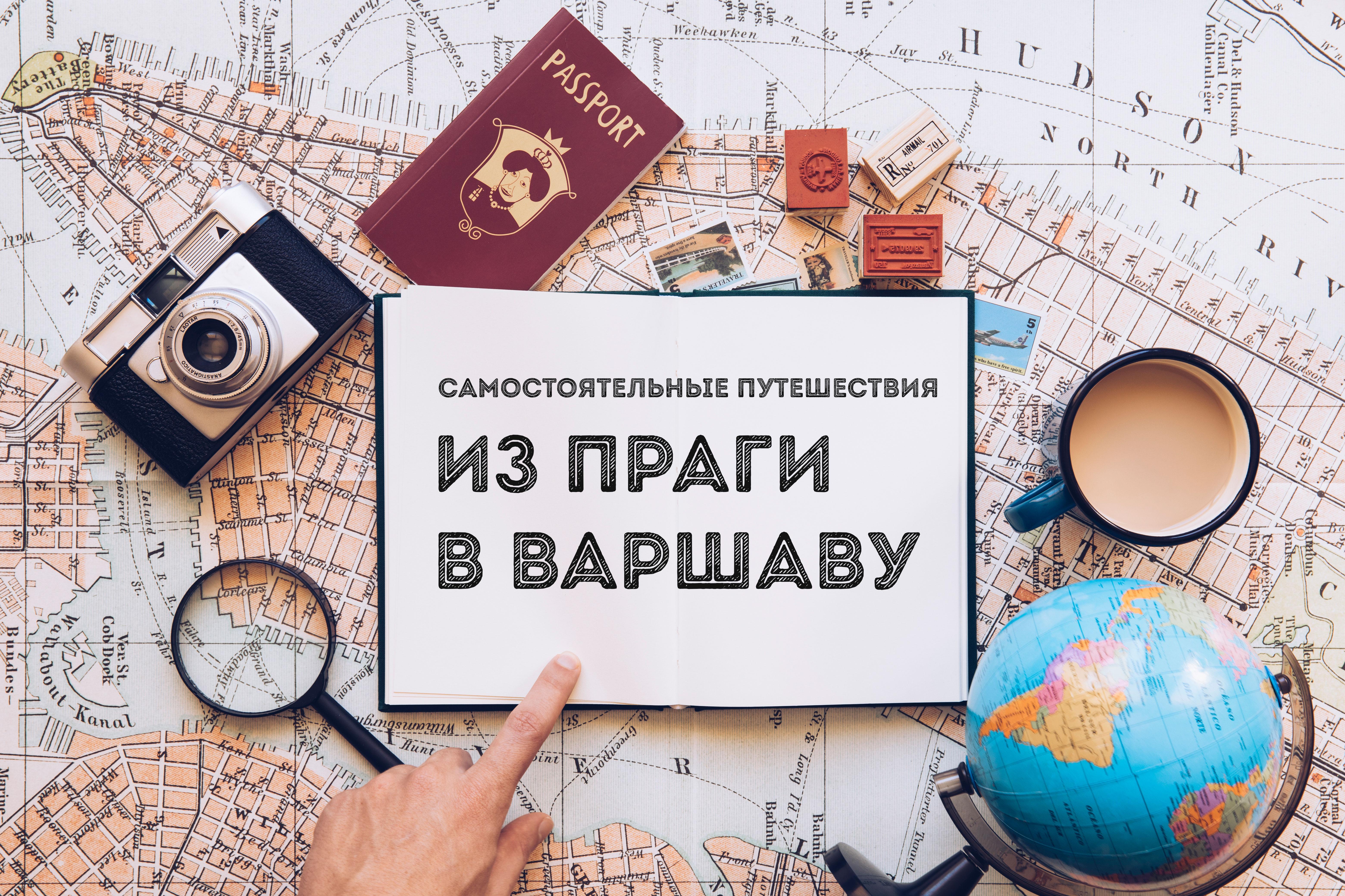 Самостоятельные путешествия: как добраться из Праги в Варшаву