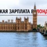 Средняя и минимальная зарплата в Лондоне Великобритания