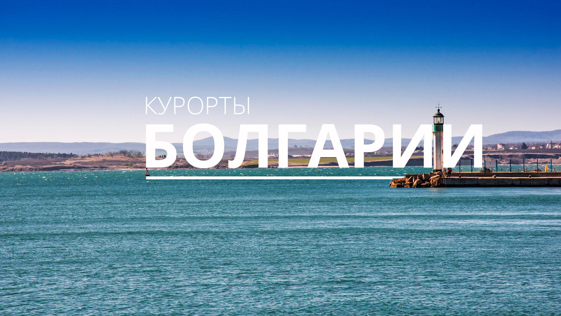 Курорты Болгарии: лучшие пляжи побережья Черного моря