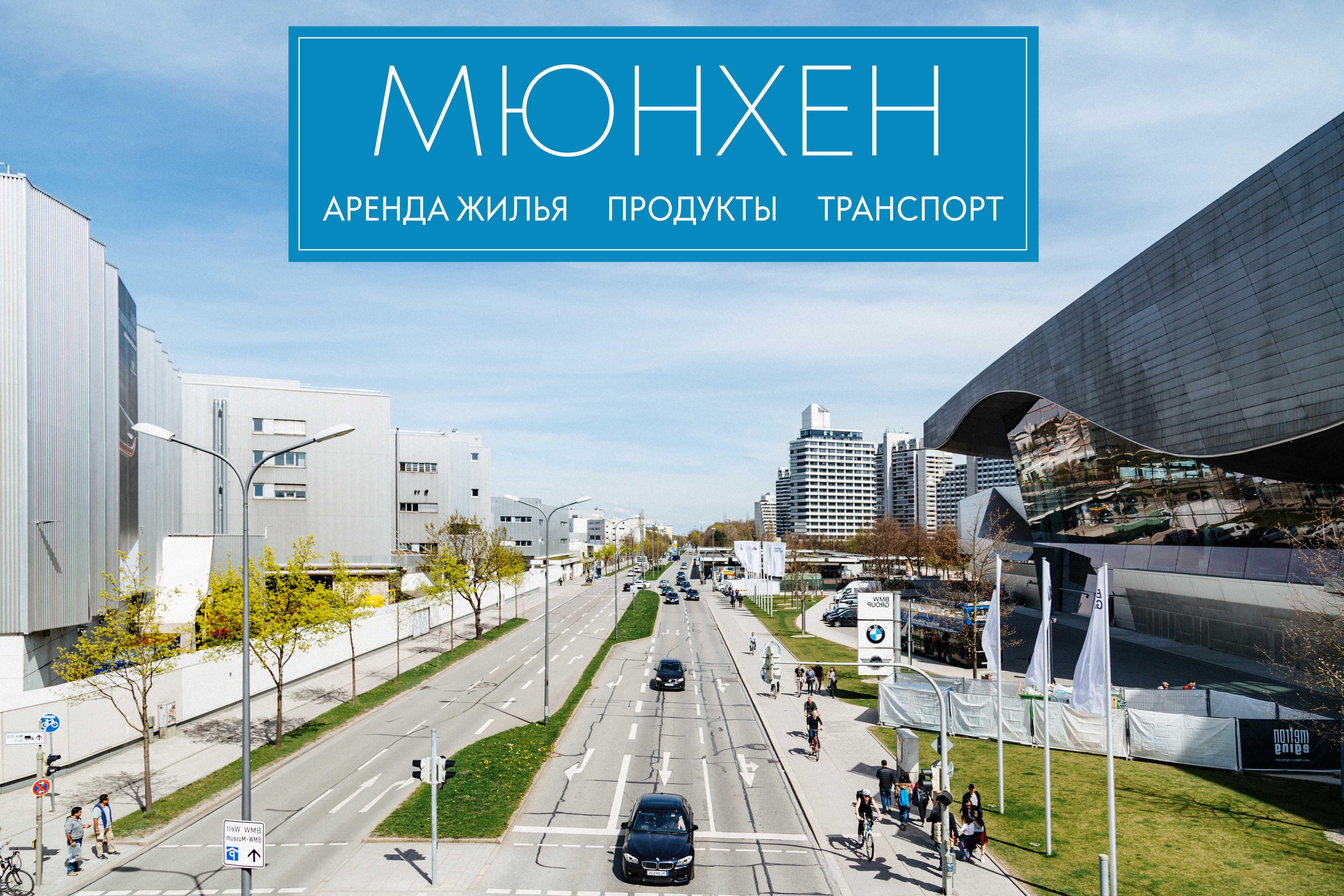 Стоимость проживания в Мюнхене, Германия – аренда жилья, продукты, транспорт