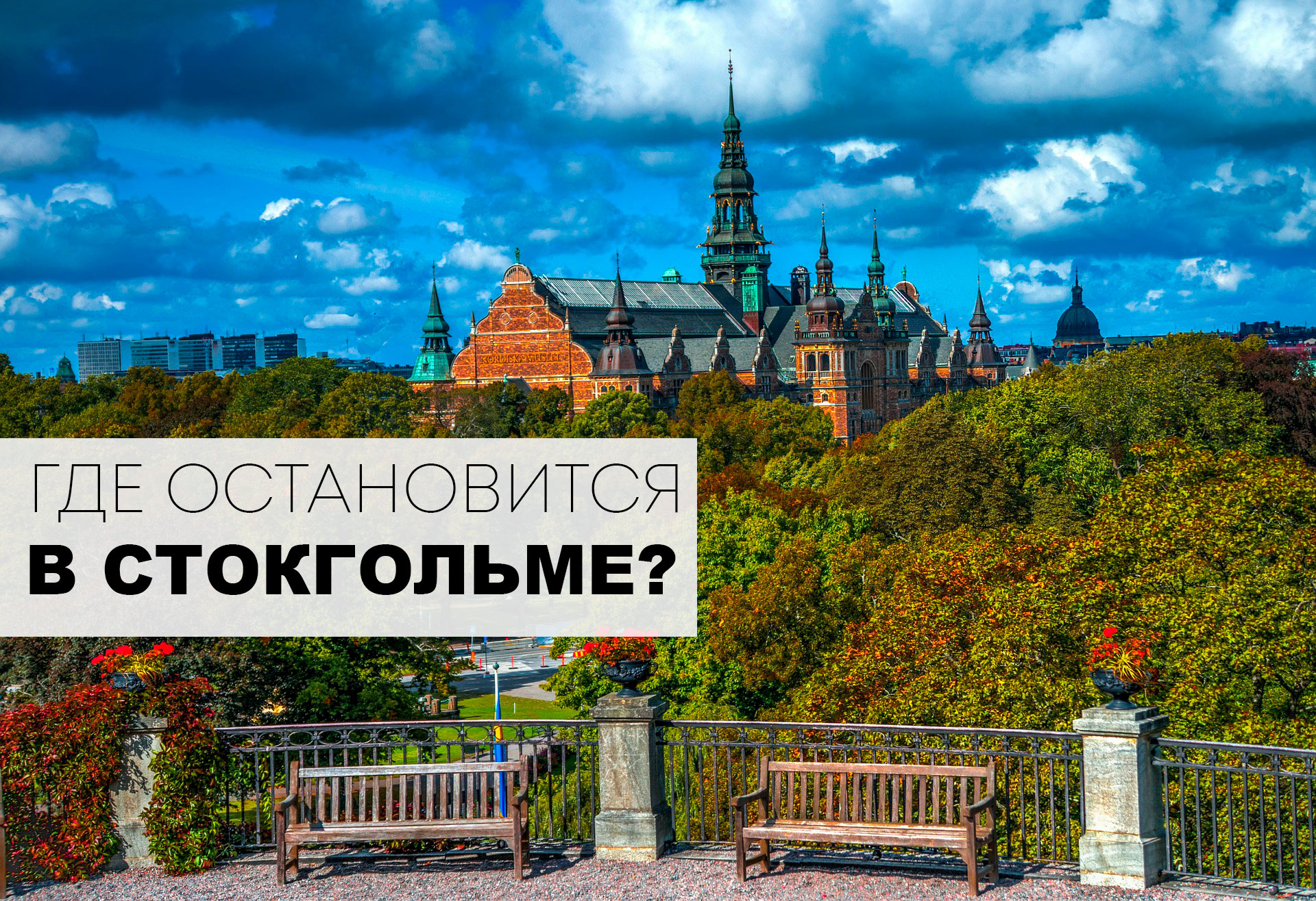Самостоятельное путешествие: где остановиться в Стокгольме, Швеции