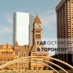 Путеводитель самостоятельного путешественника - где остановиться в Торонто