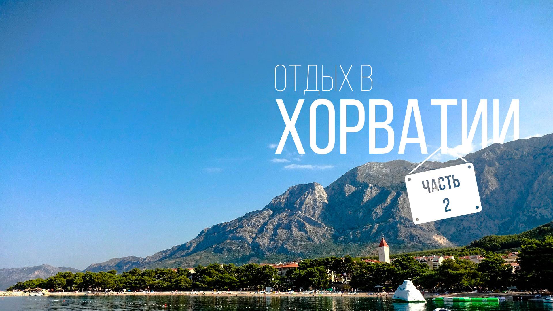 Лучшие направления для отдыха в Хорватии, часть 2