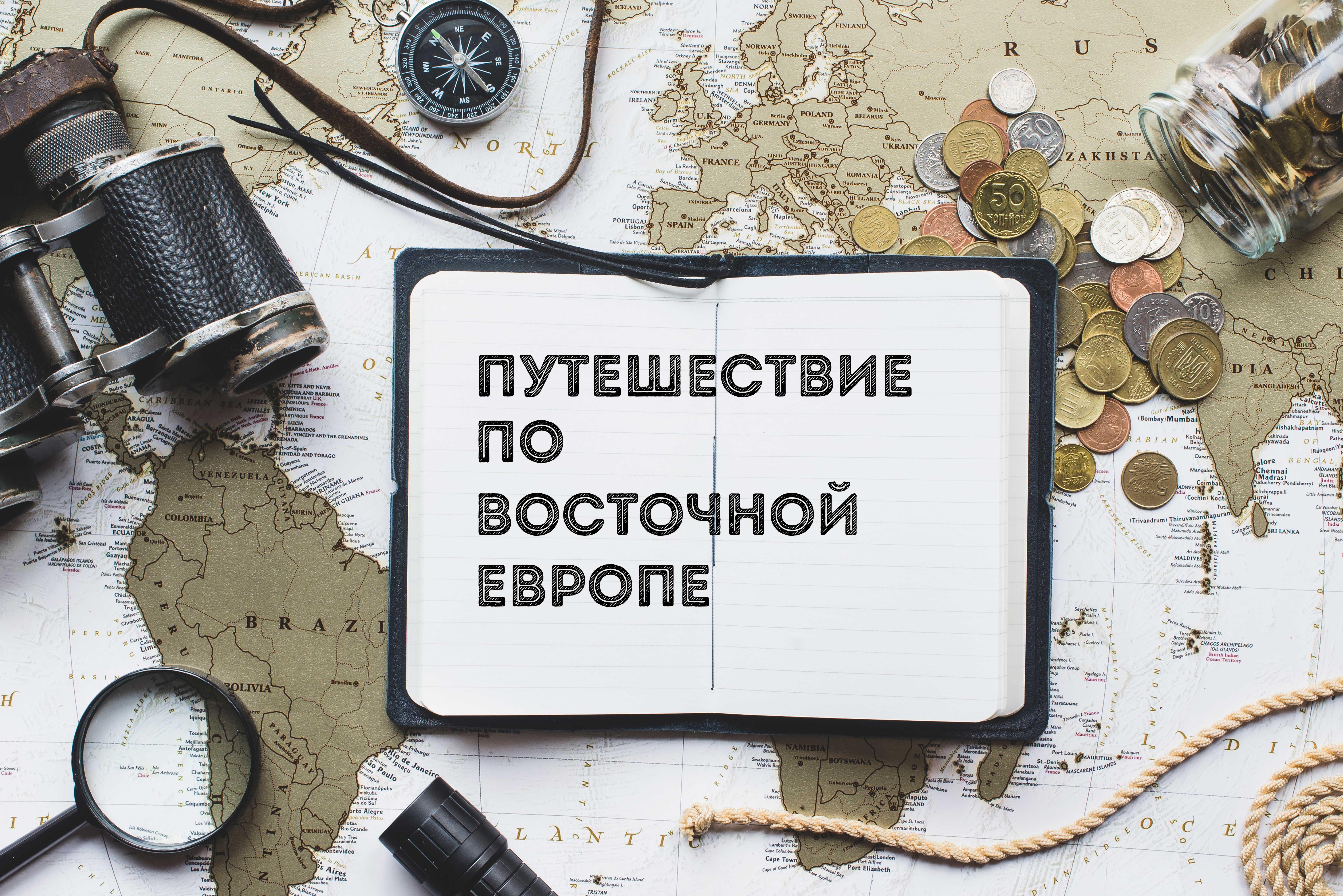 Путешествие по Восточной Европе: лучшие города для туристов