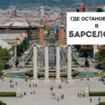 Самостоятельные путешествия: где остановиться в Барселоне, Испания