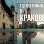 Самостоятельное путешествие Краков
