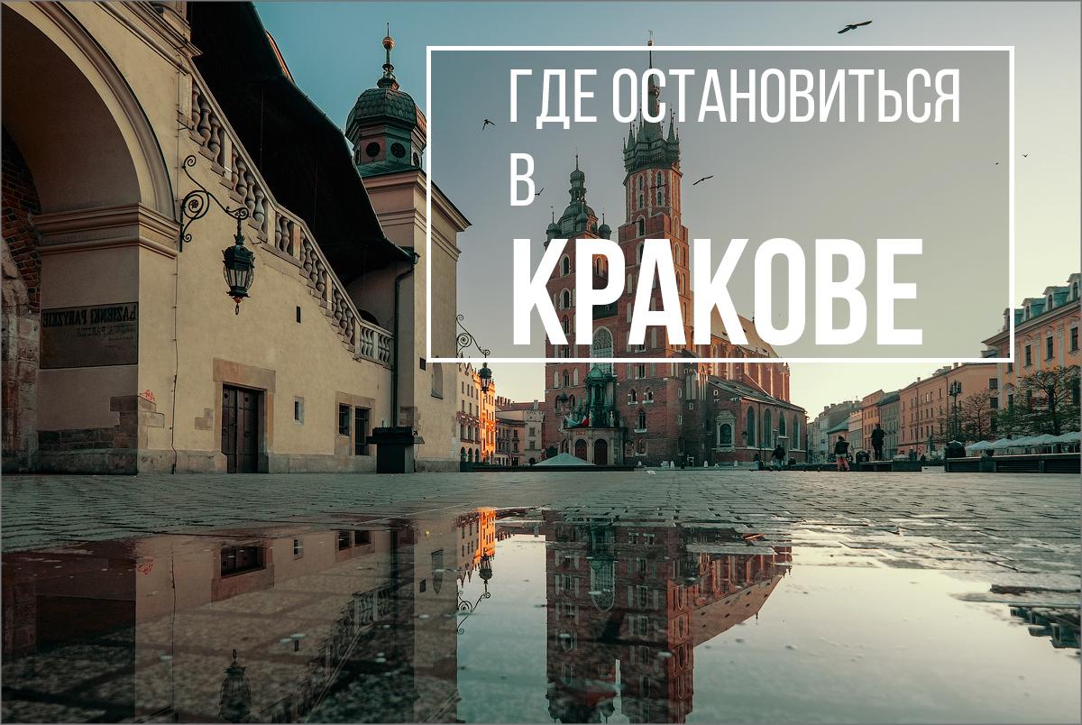 Самостоятельные путешествия: где остановиться в Кракове, Польша