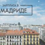 Минимальные и средние зарплаты в Мадриде