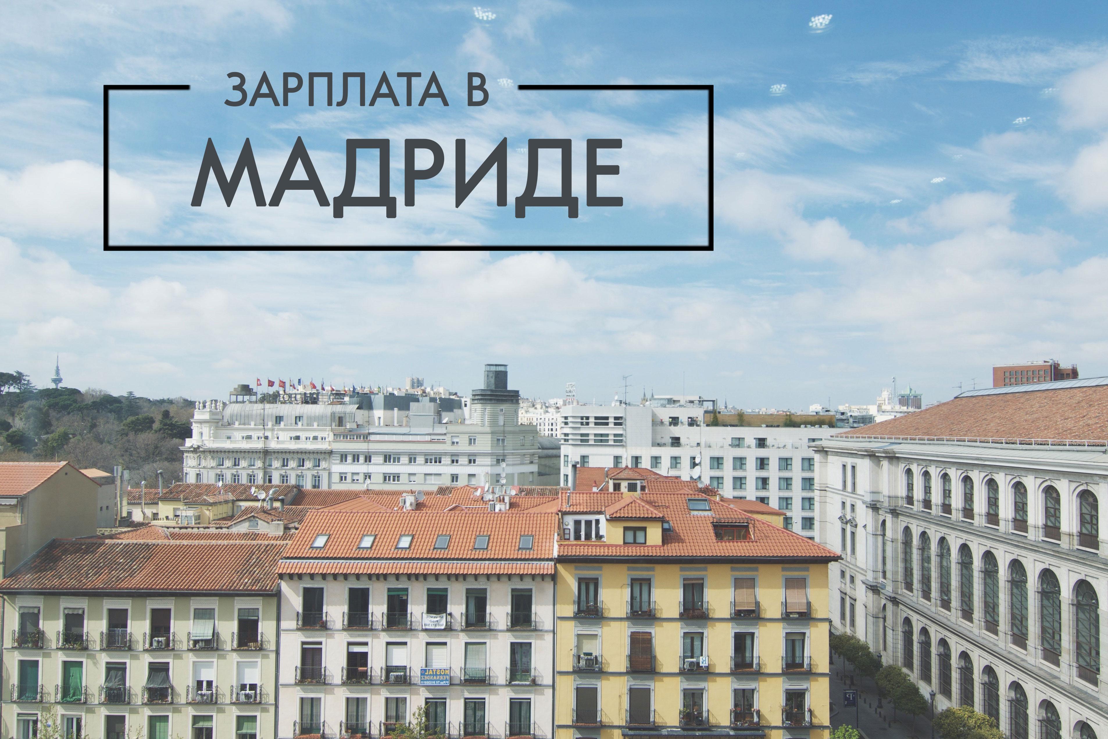 Минимальная зарплата в Мадриде, Испания и уровень жизни