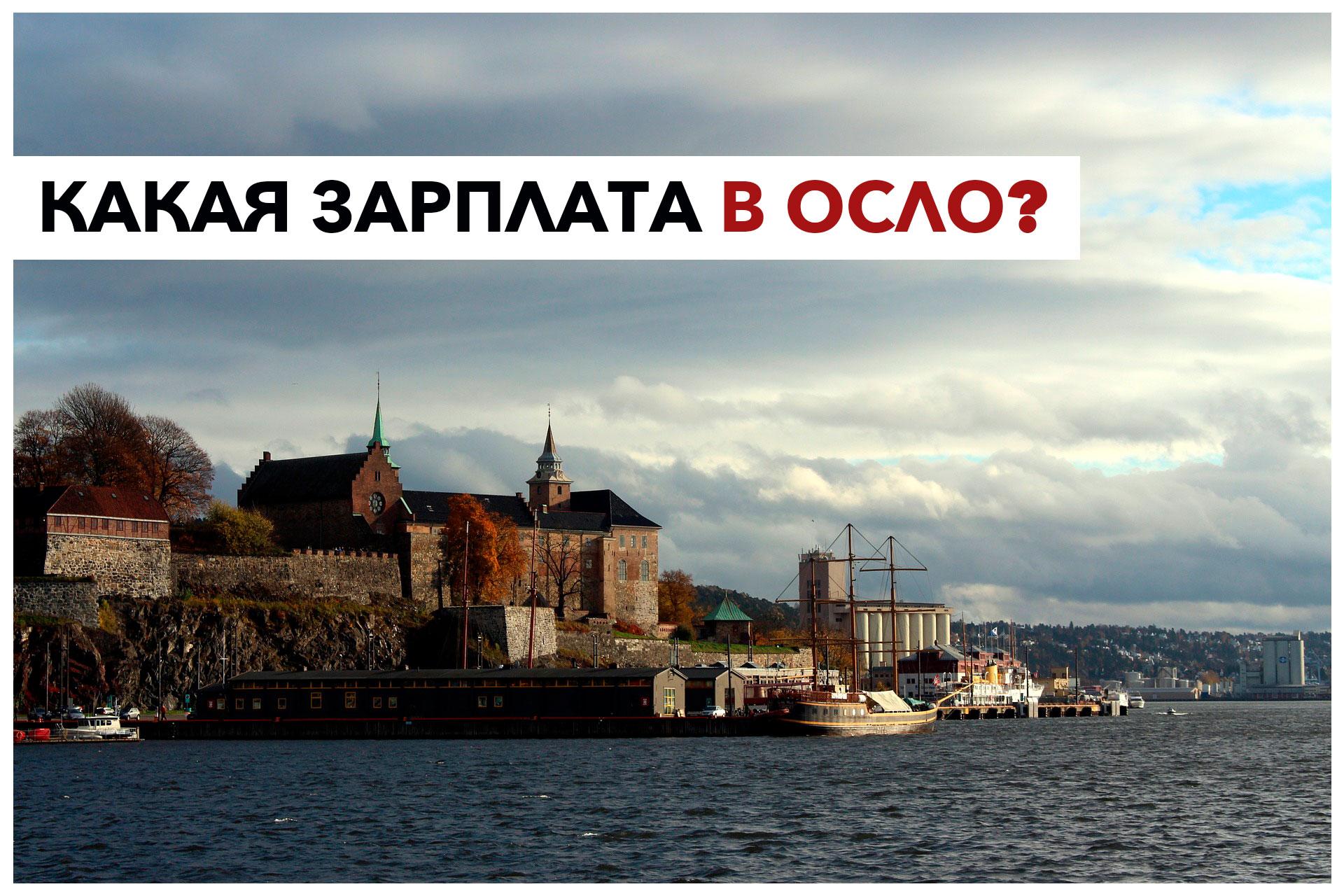 Средняя зарплата в Осло, Норвегии и уровень жизни