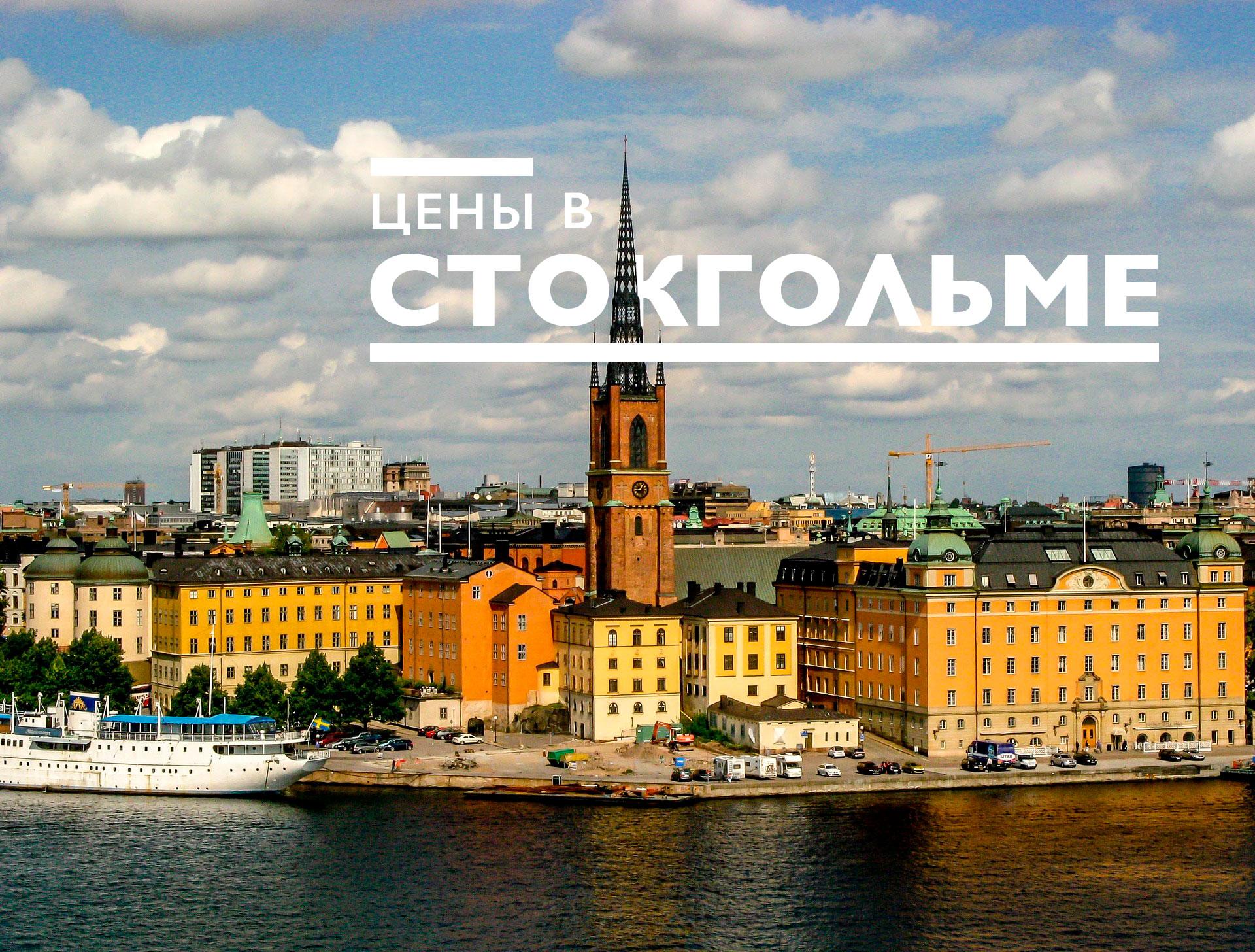 Стоимость жизни в Швеции, Стокгольм – аренда жилья, питание, транспорт