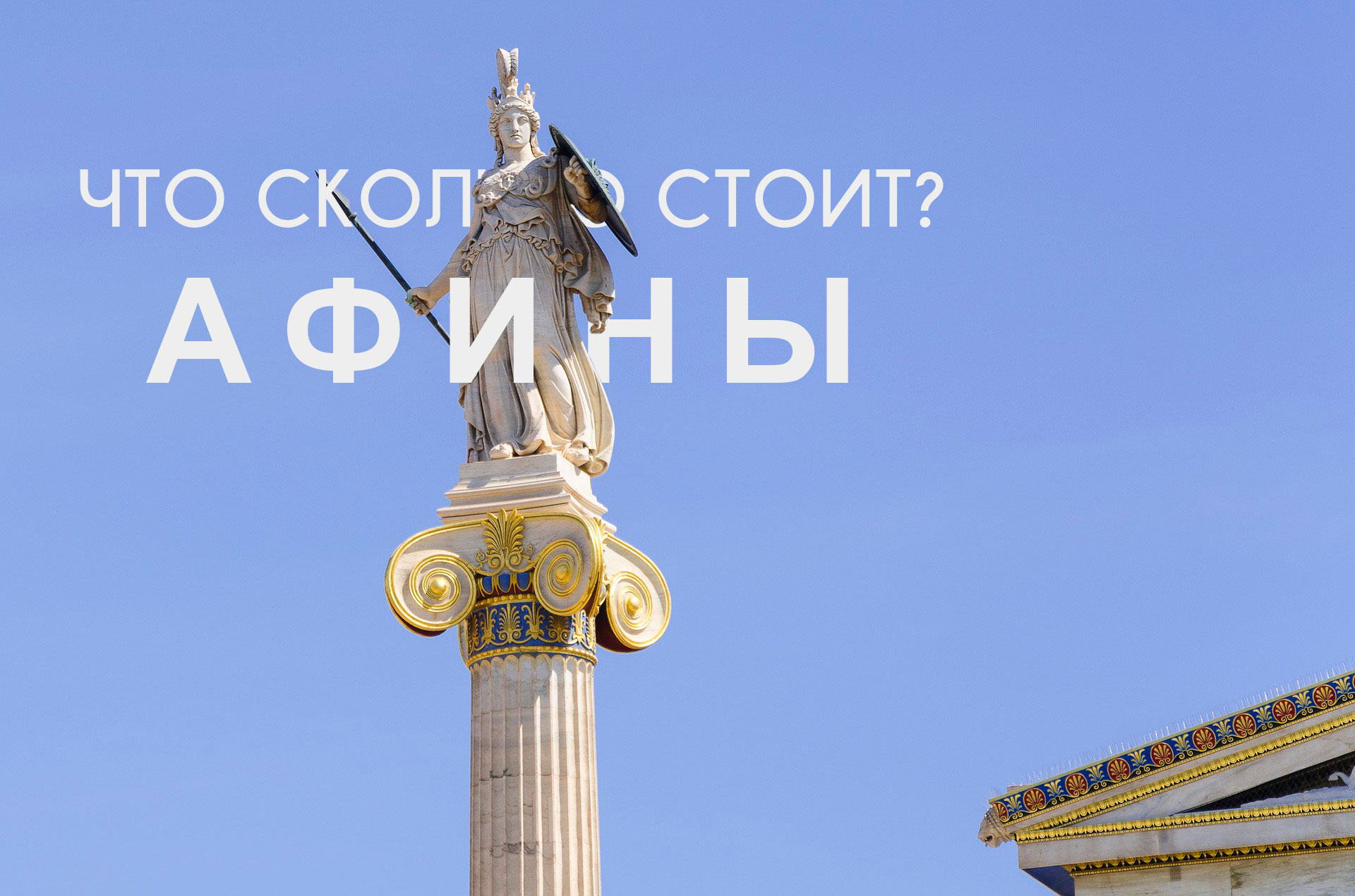 Цены в Греции, Афины – подробное руководство для путешественника