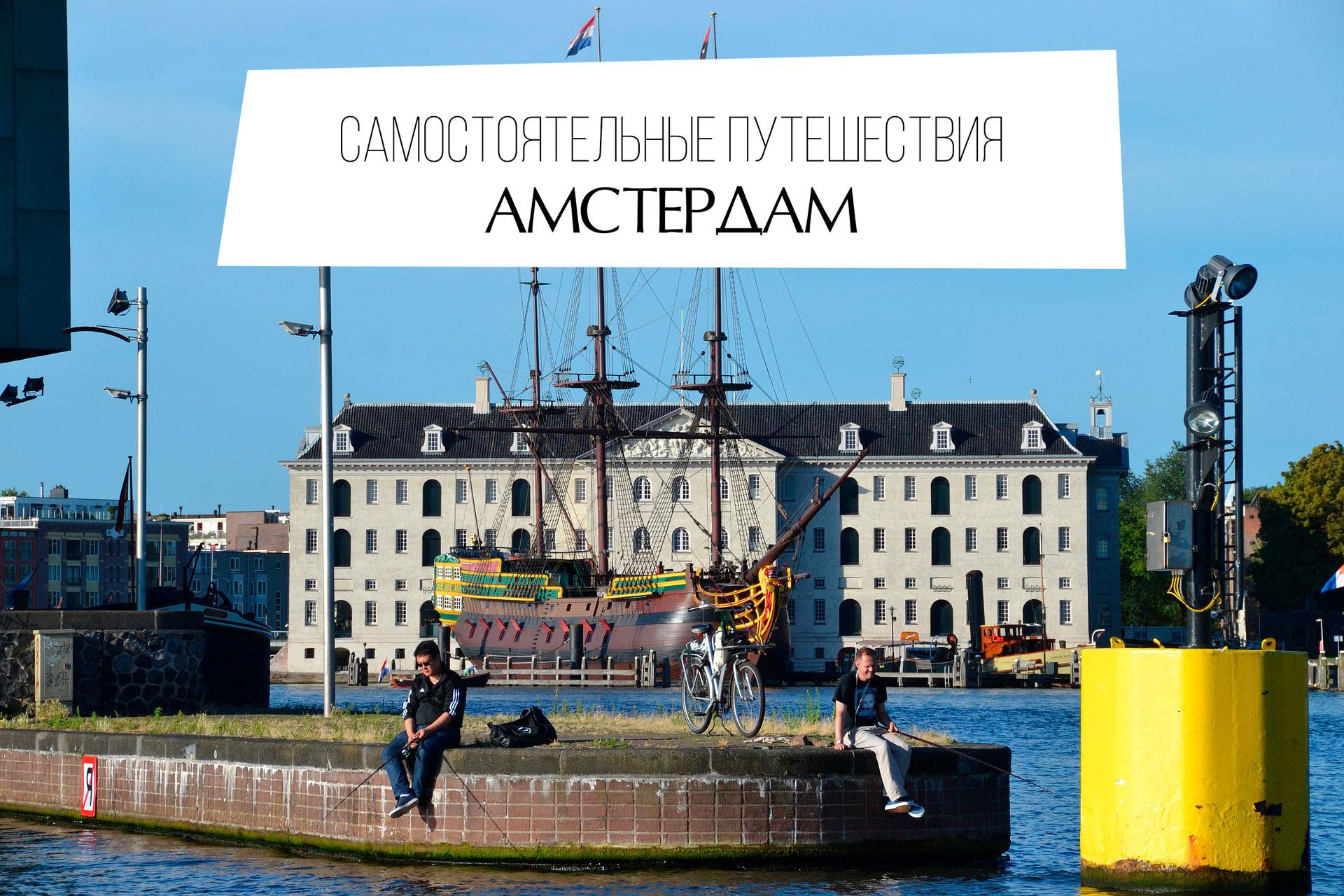 Где остановиться в Амстердаме, Нидерланды – лучшие места и районы