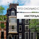 Цены в Амстердаме, Нидерланды - подробное руководство для путешественника