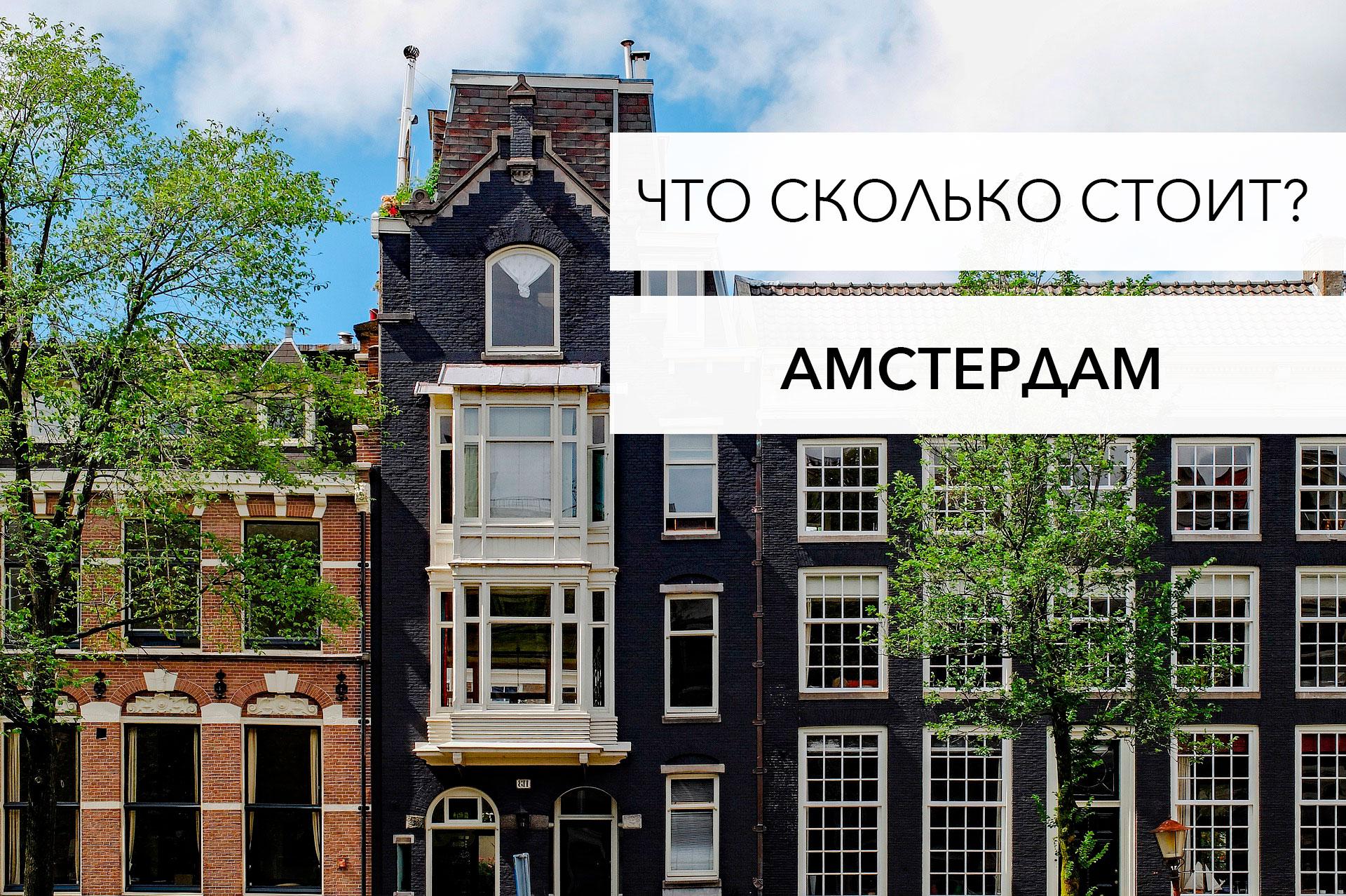 Цены в Амстердаме, Нидерланды: сколько денег взять в поездку?