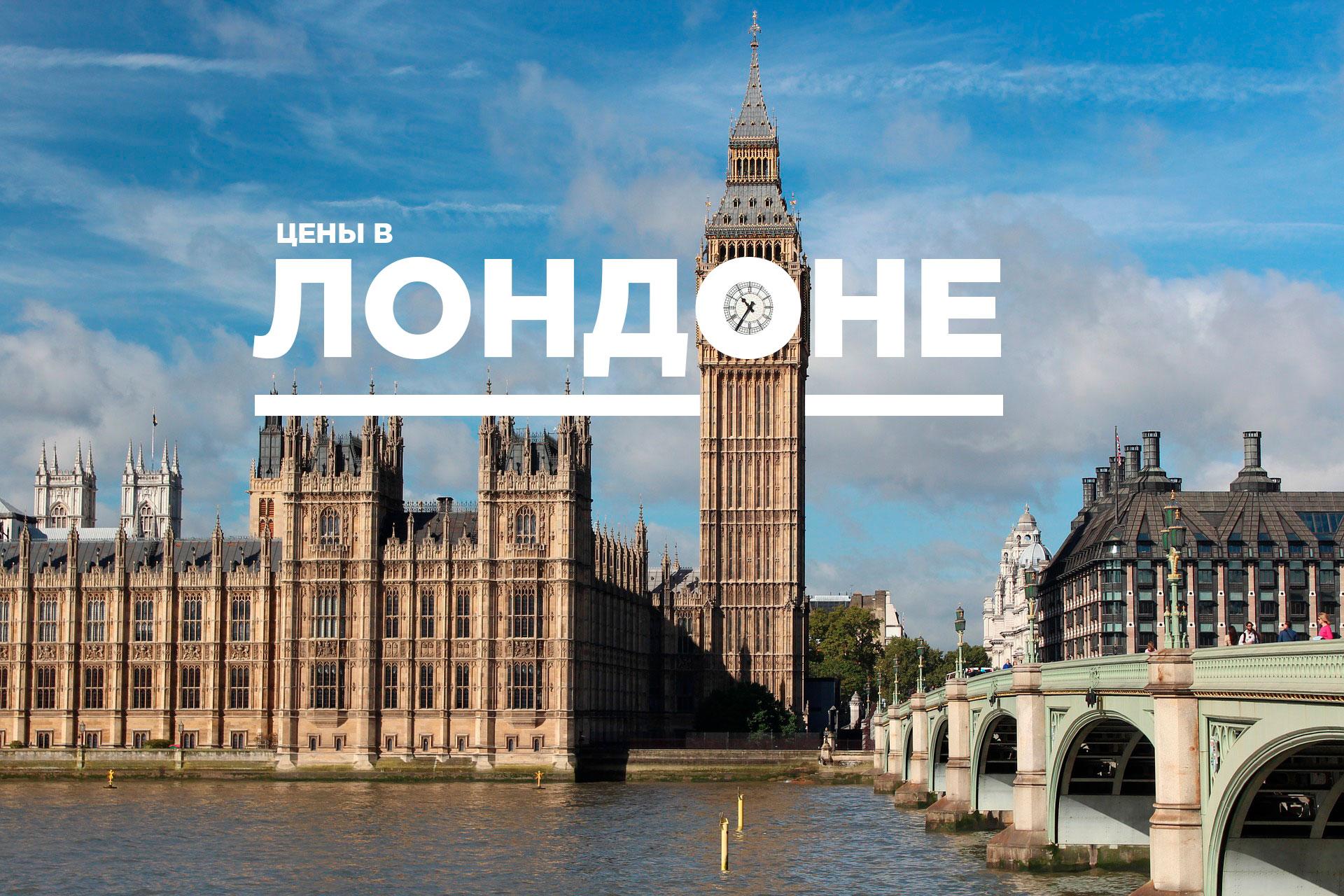 Цены в Лондоне, Великобритания на аренду жилья, транспорт и продукты