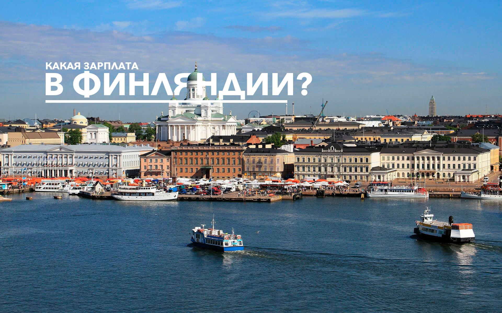 Средняя зарплата в Финляндии, Хельсинки и уровень жизни
