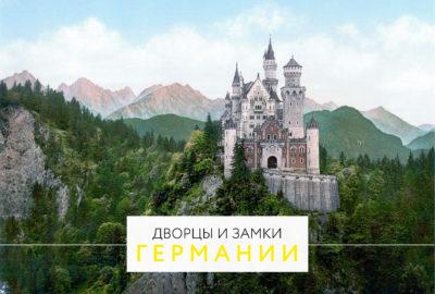 Замки Германии: 10 волшебных замков и дворцов вГермании