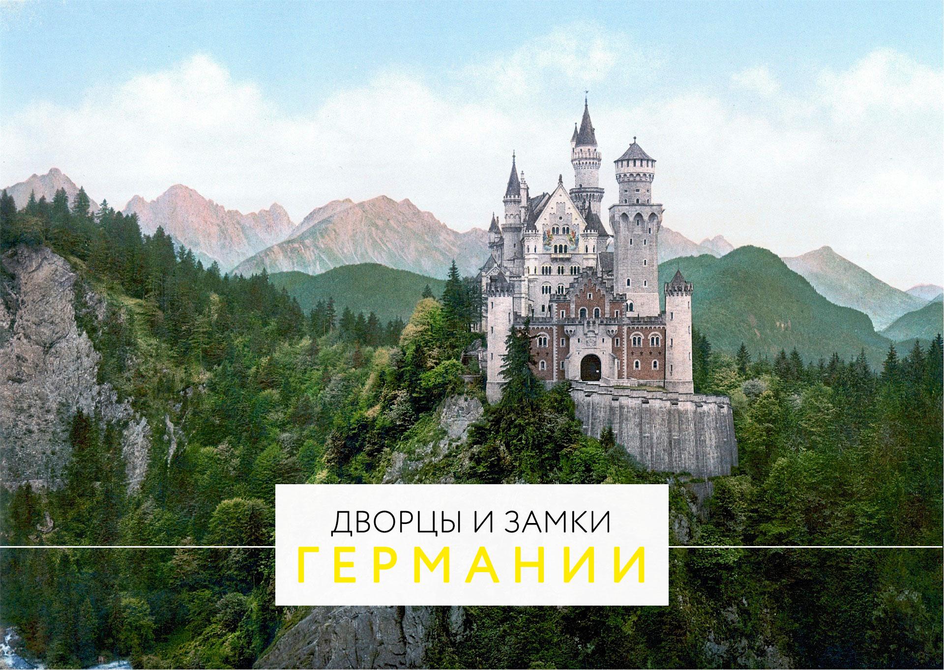 Замки Германии – 10 необычных замков и дворцов