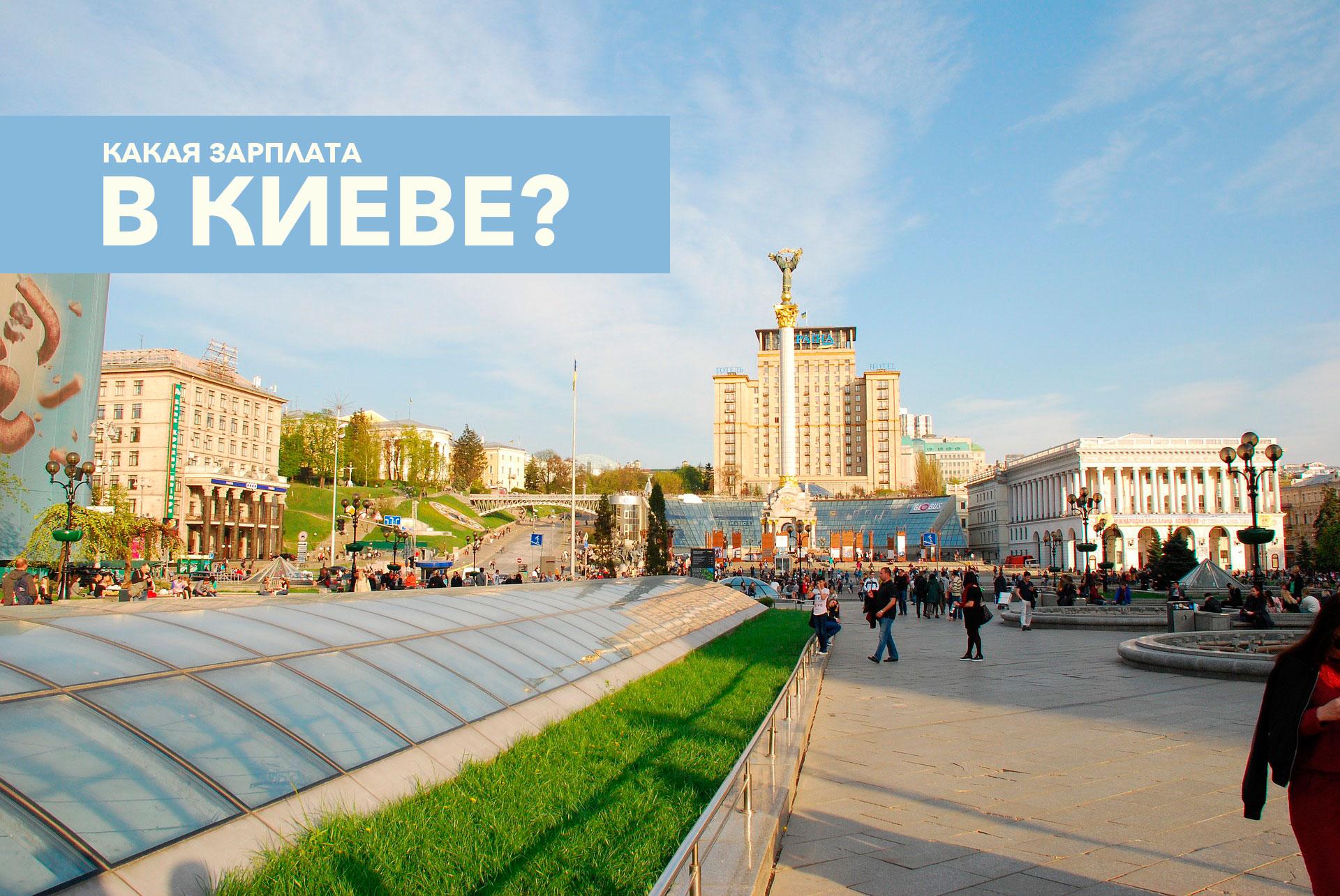 Средняя зарплата в Украине, Киев и уровень жизни