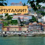Средняя и минимальная зарплата в Лиссабон