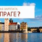 Средняя и минимальная зарплата в Праге, Чехия