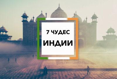 7 Чудес Индии которые стоит посетить